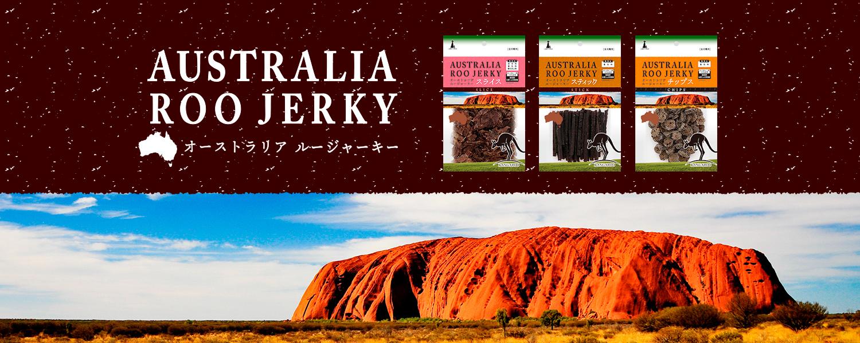 オーストラリア ルージャーキー