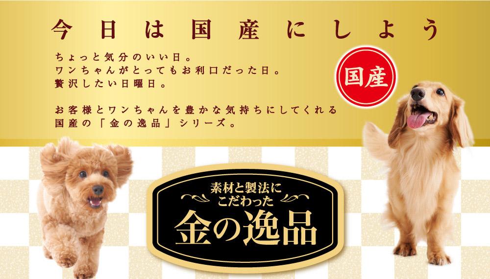 金の逸品|素材と製法にこだわった|お客様とワンちゃんを豊かな気持ちにしてくれる国産の「金の逸品」シリーズ