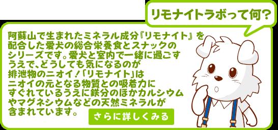 リモナイトラボって何?|阿蘇山で生まれたミネラル成分『リモナイト』を配合した愛犬の総合栄養食とスナックのシリーズです。