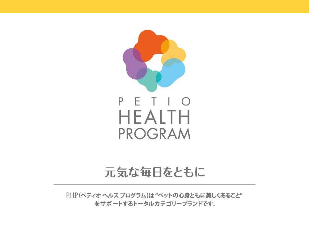 ペティオ ヘルス プログラム 元気な毎日をともに。