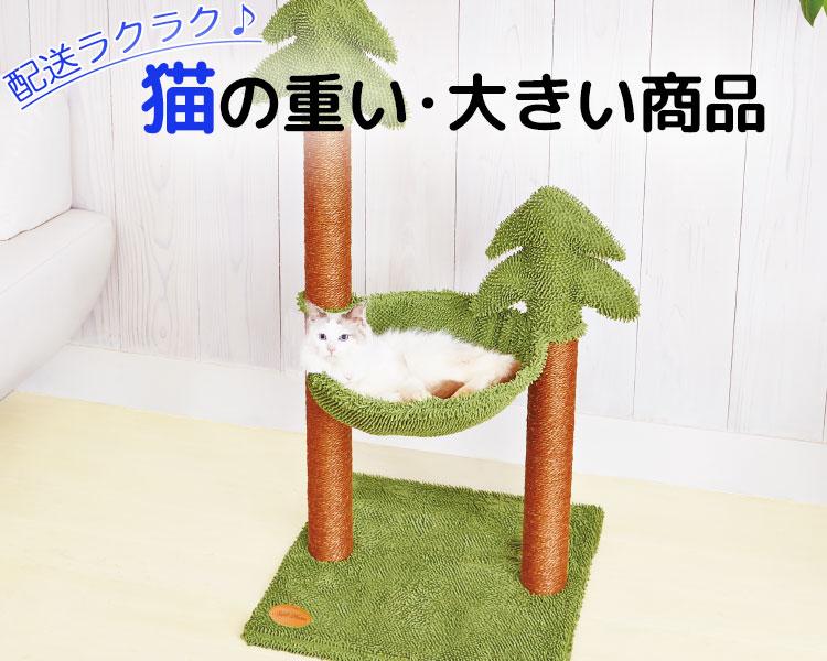 重い物cat