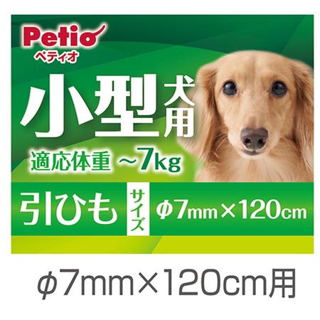 ペティオPetioNEWビビッドリードピンクの小型犬用