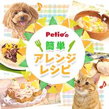 Petioの簡単アレンジレシピ