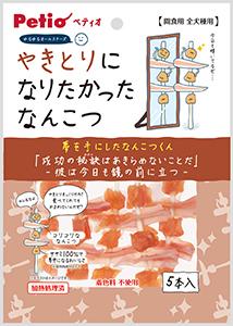 YAS_yakitori_180601INOL