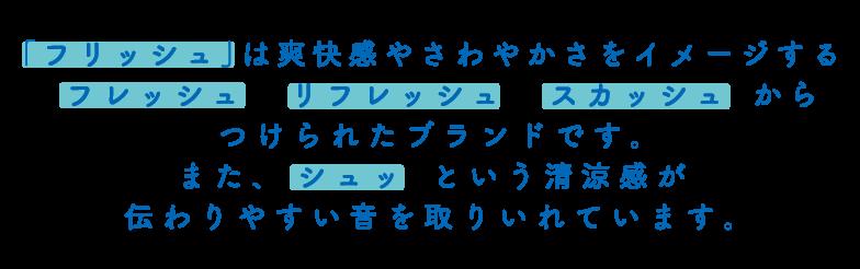 フリッシュ_yurai