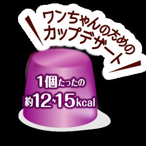 12-15kcal