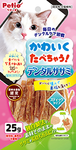 kawaiku tabe_dental ssm stick_cat_181130IN
