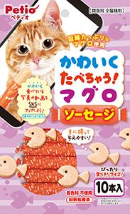 kawaikutabe_maguro_sausage_181206OL