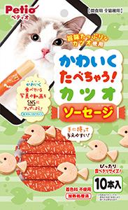 kawaikutabe_katsuo_sausage_181206OL