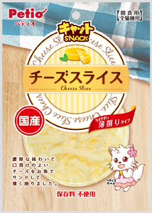 72_cat snack_cheese slice 24g_plain_160610OL