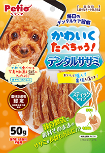 F44_kawaiku tabe_dental ssm stick_dog_181106IN