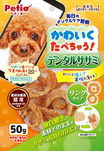 sample_kawaiku tabe_dental ssm ring_dog_181102