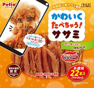 kawaiku tabe_dog_bigpack_ssm_22_191107OL