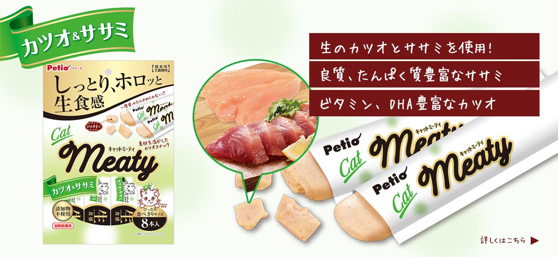 katsuo_sasami