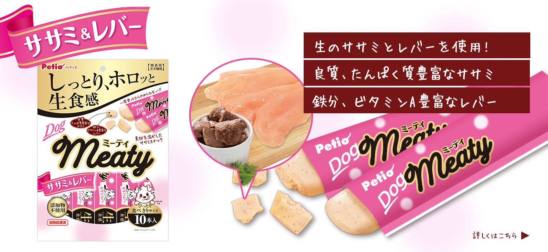 Meaty ササミ&レバー(DOG)