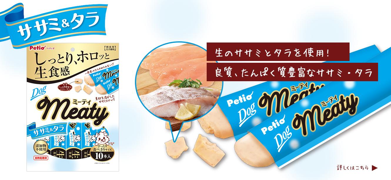 Meaty ササミ&タラ(DOG)