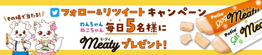 その場で当たるフォロー&リツイート キャンペーン 毎日5名様にMeatyプレゼント!