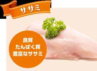 ささみ_meaty