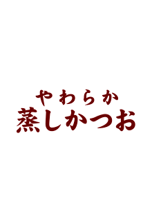 katsuo_2