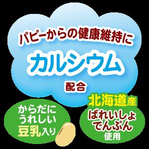 chokoto_point2