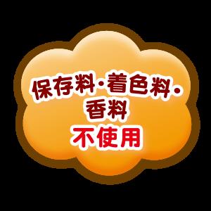chokoto_point4
