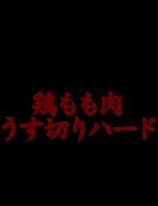 slice_momo_logo3