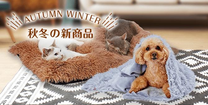 秋冬の新商品