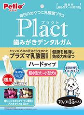 Plact_D_DOG_hard_choko_kogata_35_201214IN1OL