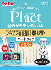 Plact_D_DOG_hard_kogata_24_201214IN1OL