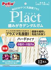 Plact_D_DOG_hard_chu_ogata_12_201214IN1OL