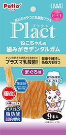 Plact_D_CAT_maguro_9_201214IN1OL